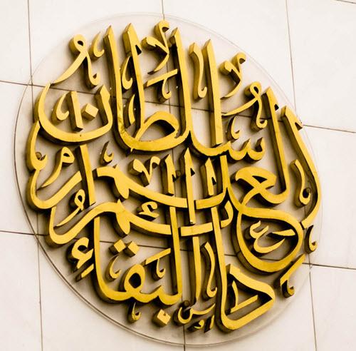 institut monde arabe